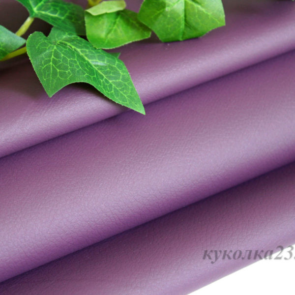 экокожа фиолетовая матовая