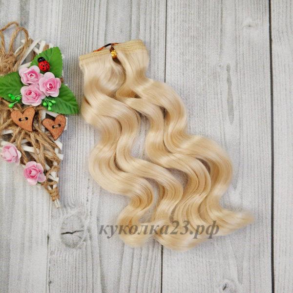 трессы крупная волна 17см жемчужный блондин №3